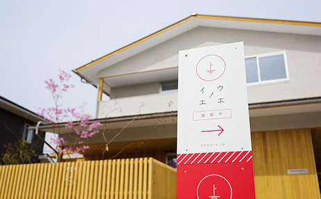 米子の注文住宅設計ウエノイエの住宅見学